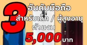 3 mobile 5000 cover