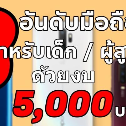 3-mobile-5000-cover