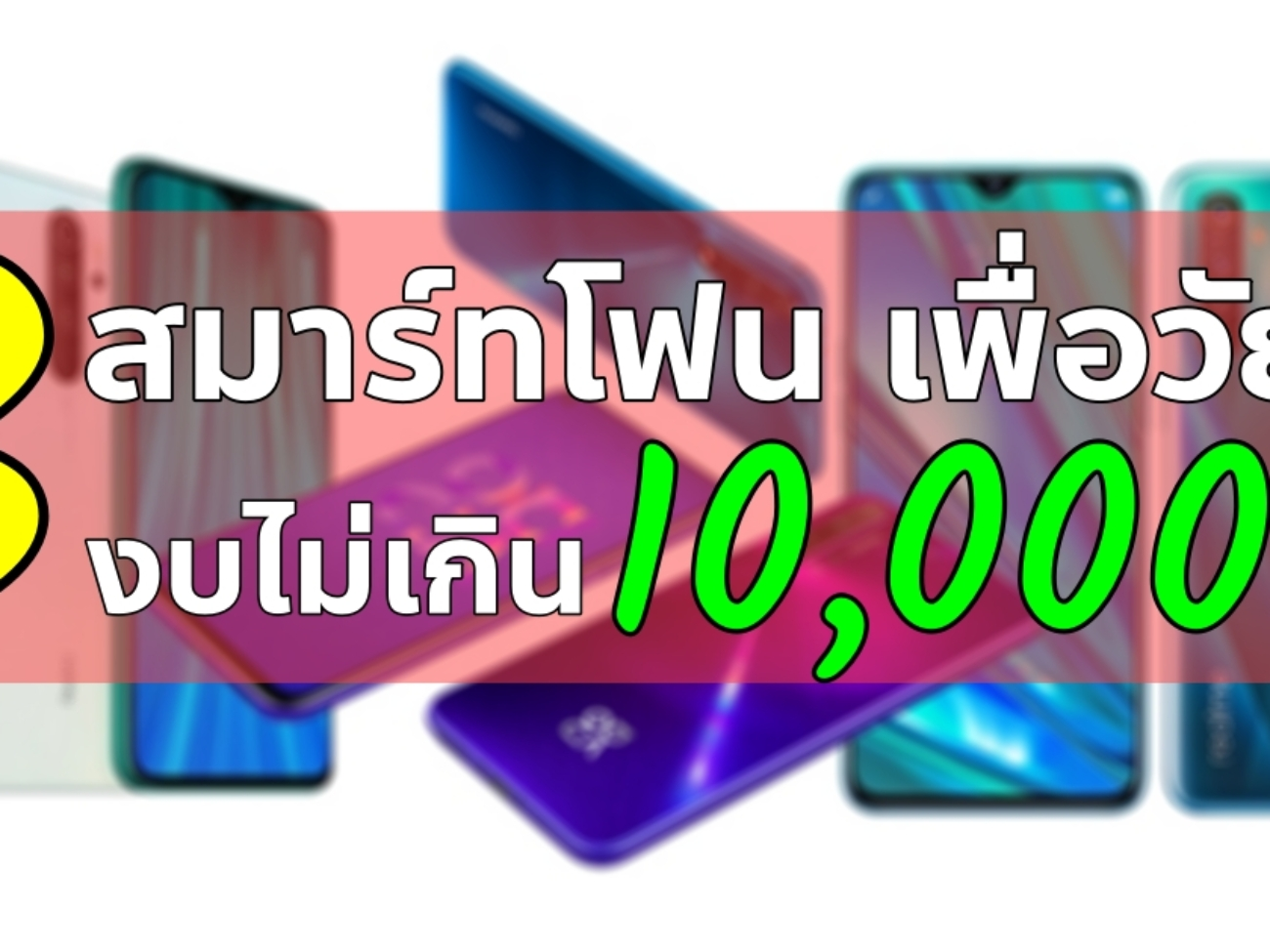 3-mobile-younger-10k-cover