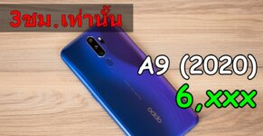OPPO A9 2020 promotion cover