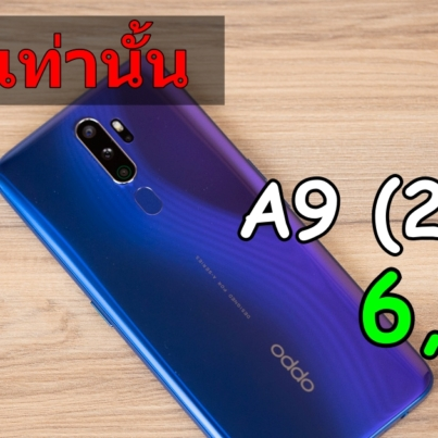 OPPO-A9-2020-promotion-cover