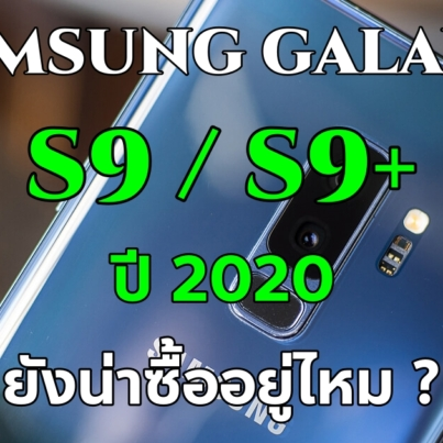 Review-Samsung-Galaxy-S9-Plus-SpecPhone_180317-14
