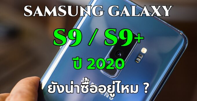 Review Samsung Galaxy S9 Plus SpecPhone 180317 14