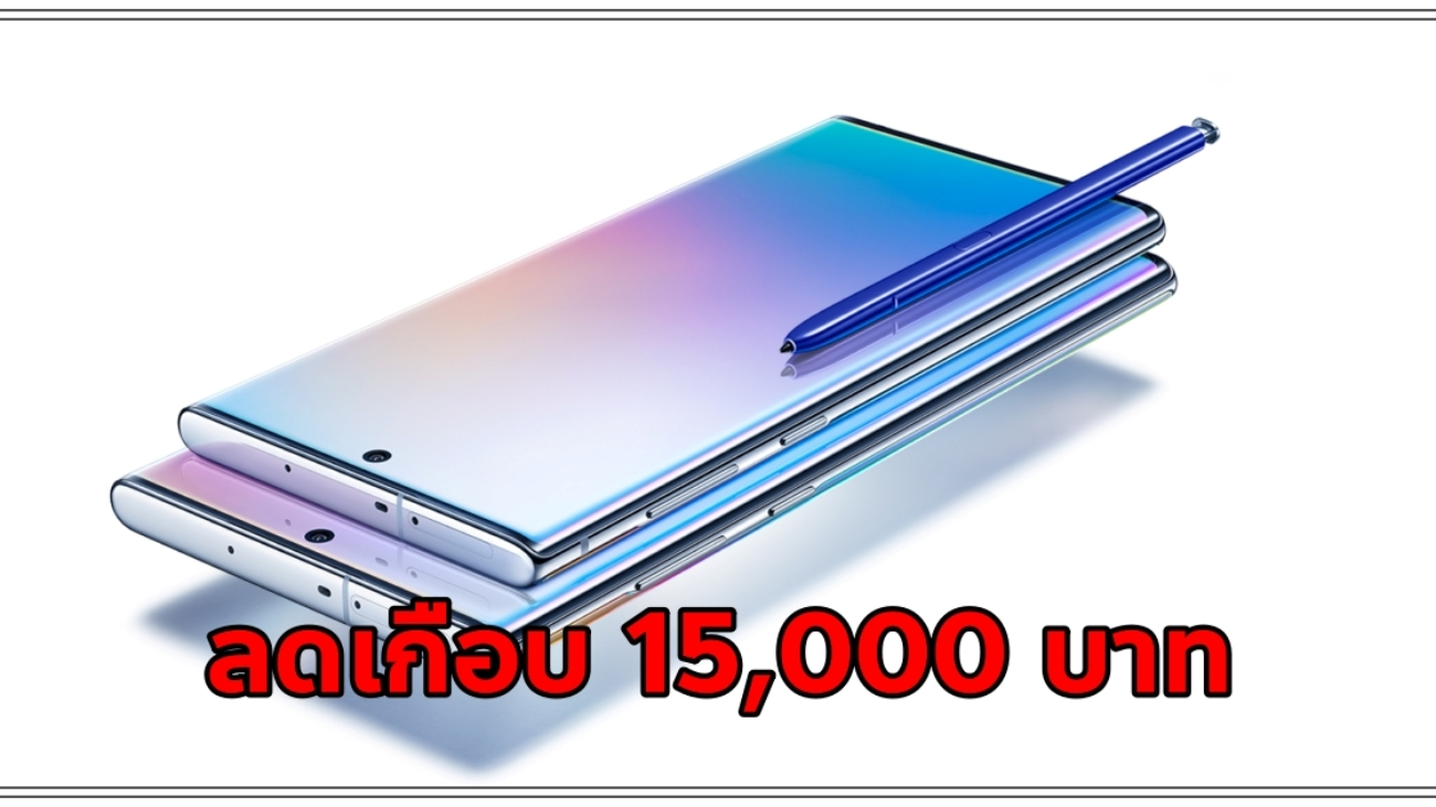 Samsung-Galaxy-Note-10-promotion