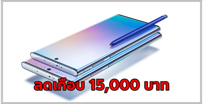 Samsung Galaxy Note 10 promotion