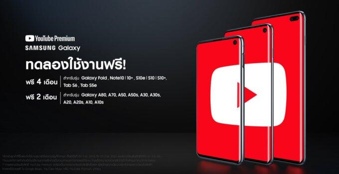 Samsung x YT Premium Horizontal