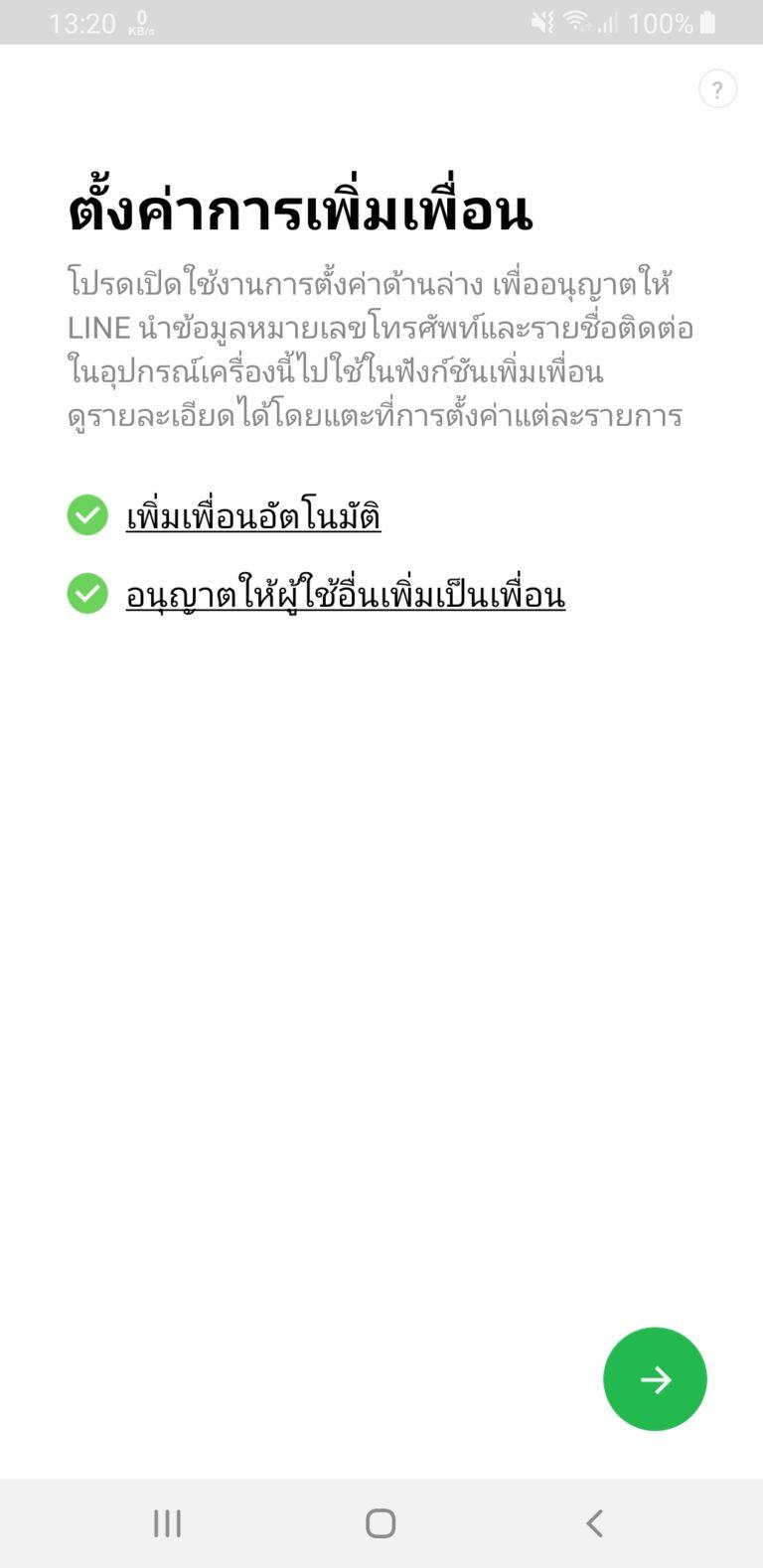 Screenshot 20200120 132052 LINE