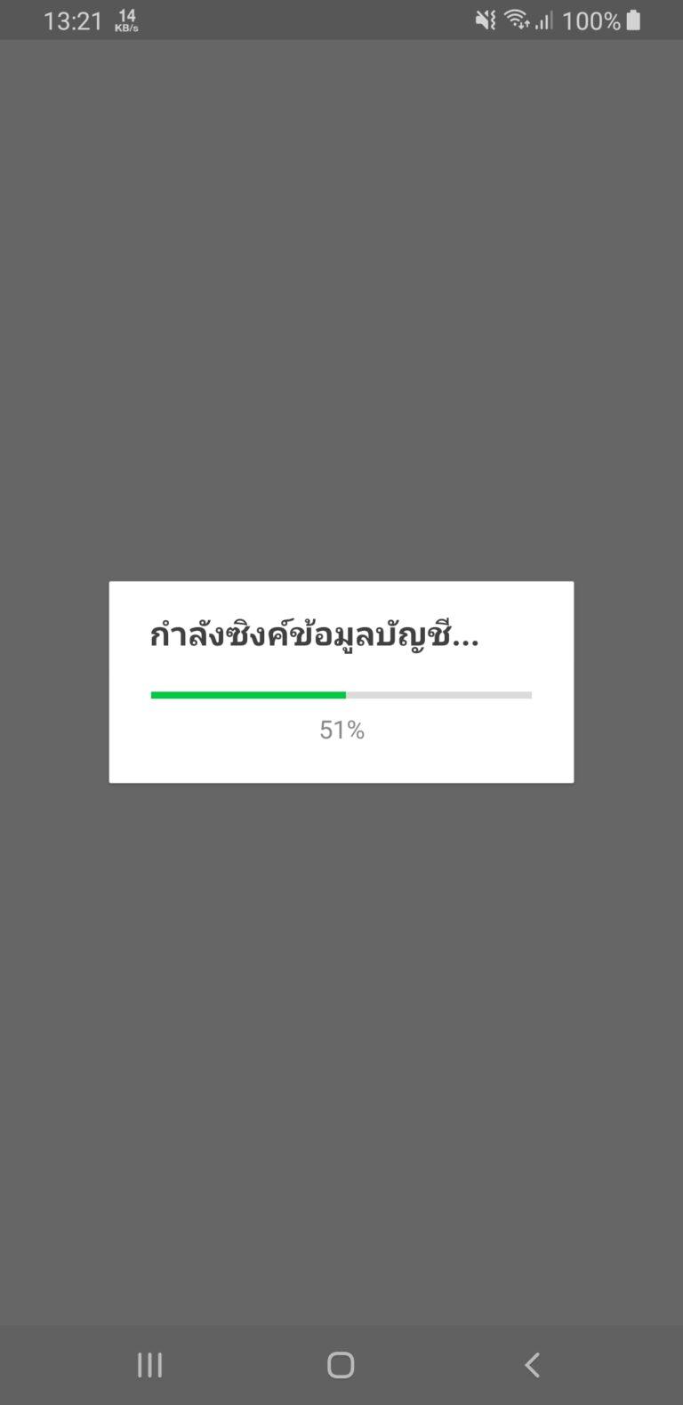 Screenshot 20200120 132125 LINE