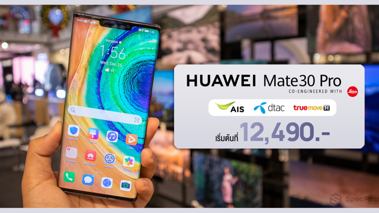 Specphone_Promotion-HUAWEI-Mate-30-Pro-