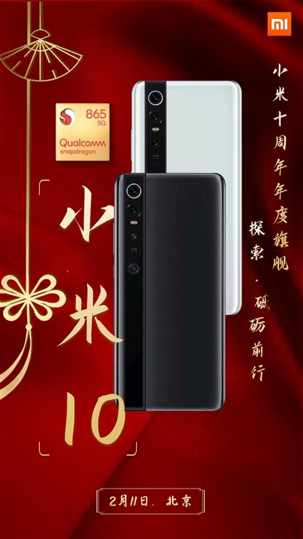 Xiaomi Mi 10 February 11 launch date