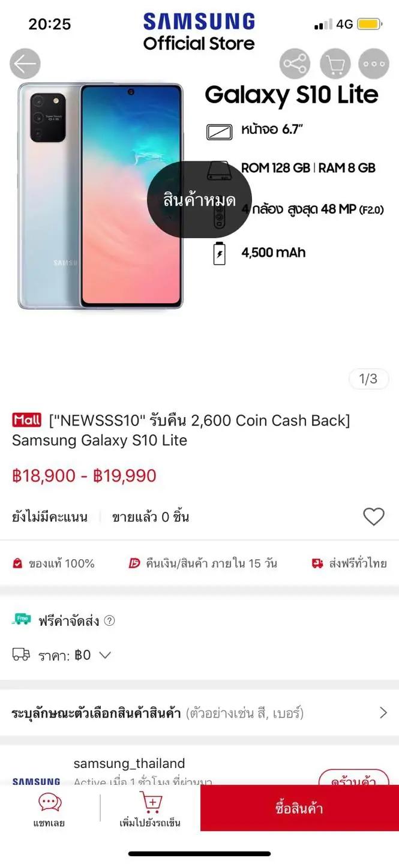 galaxy s10 lite price shopee