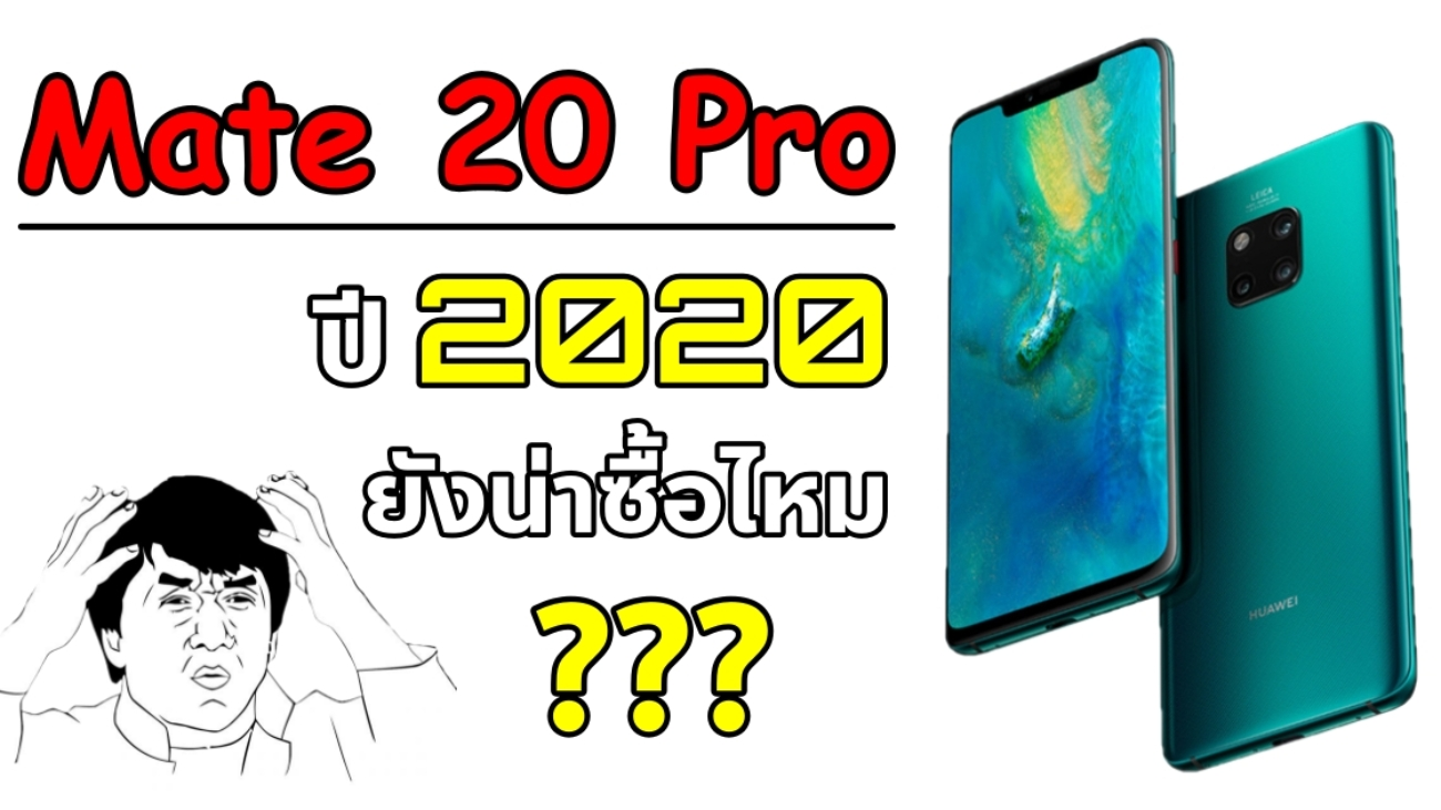 mate20pro-cover