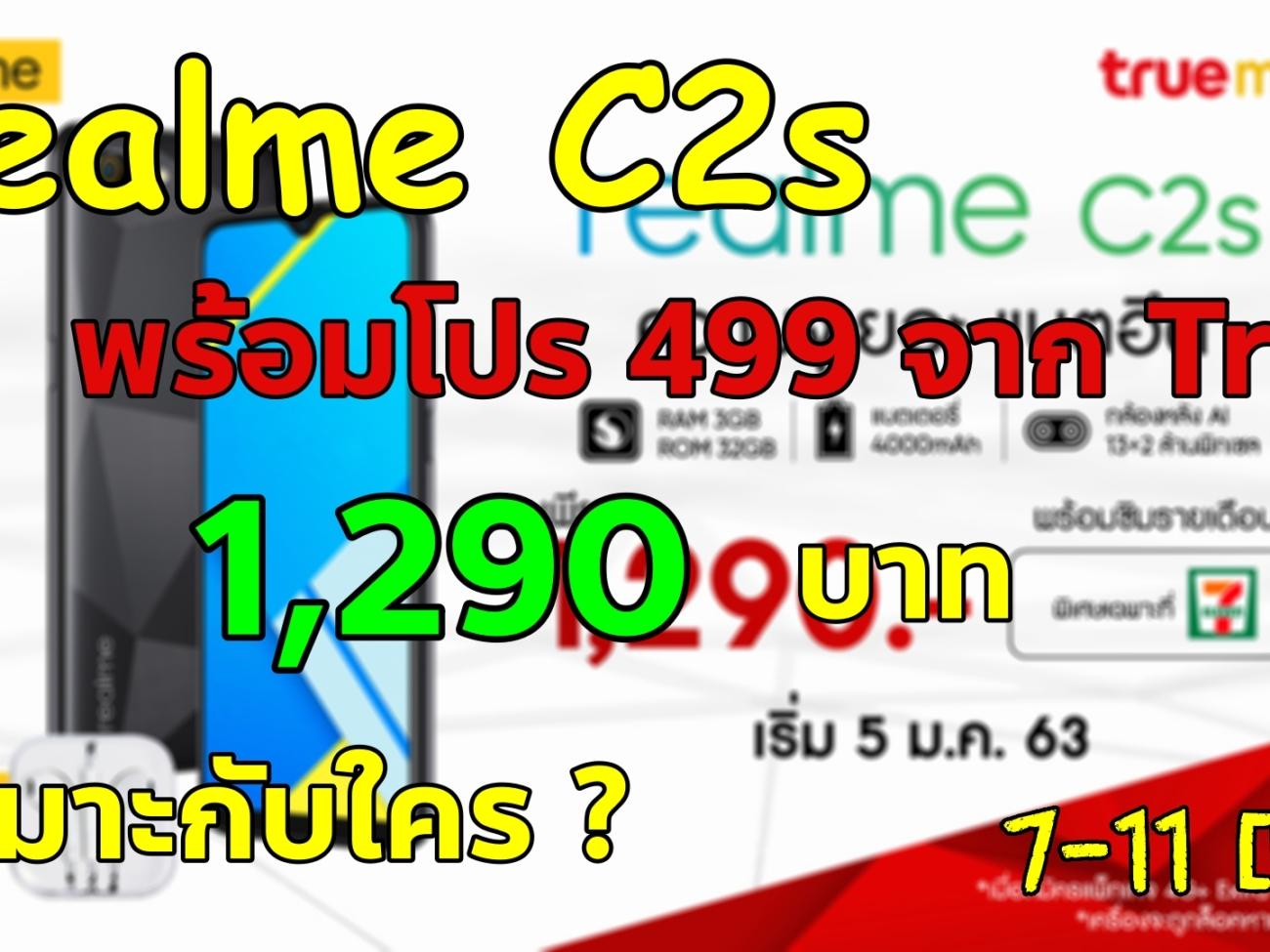 realme-C2s__1920x1080-true-cover