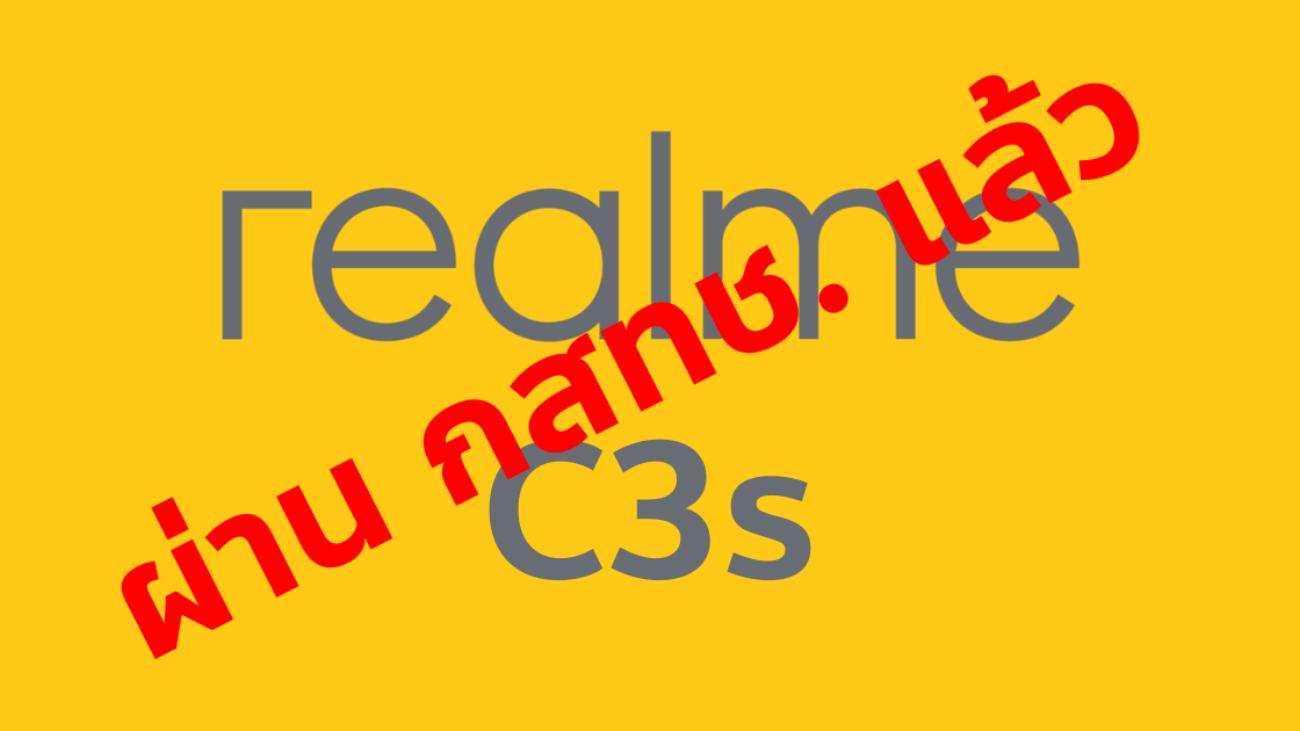 realme-c3s-cover