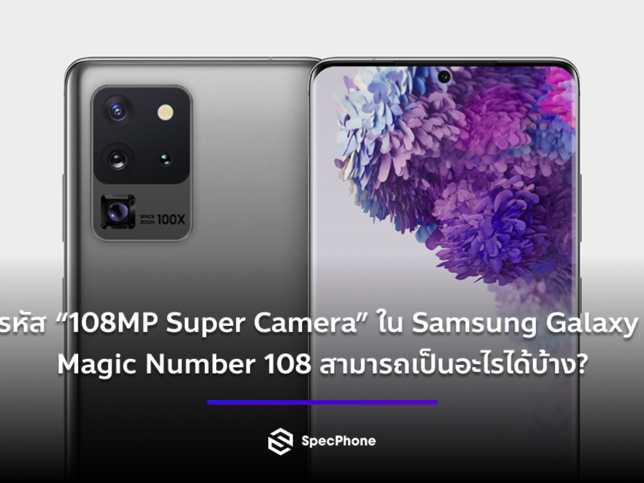 108MP-Magic-Number-Galaxy-S20