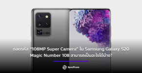 108MP Magic Number Galaxy S20