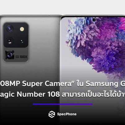 108MP-Magic-Number-Galaxy-S20