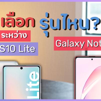 Galaxy-S10-Lite-vs-Note-10-Lite
