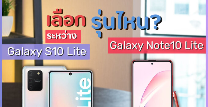 Galaxy S10 Lite vs Note 10 Lite