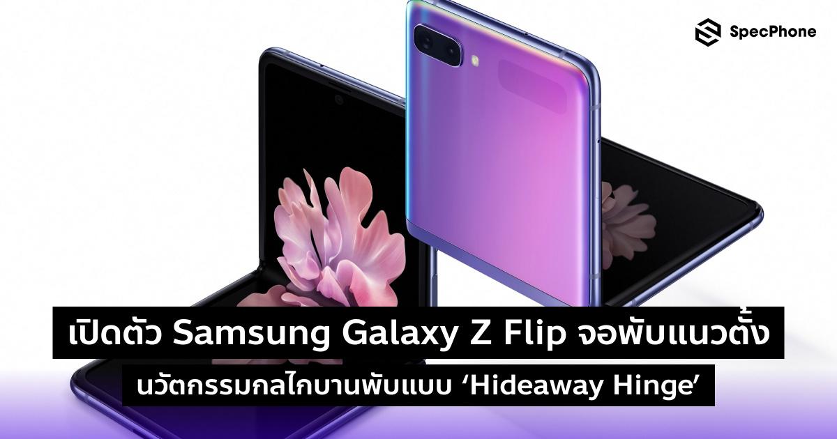 Galaxy-Z-Flip-Cover copy