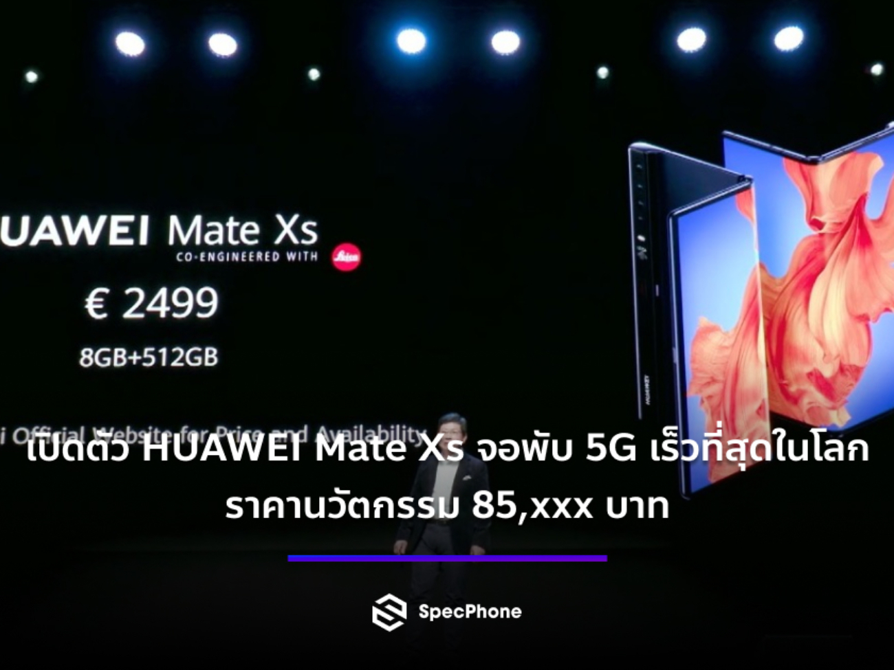 HUAWEI-Mate-Xs-Cover