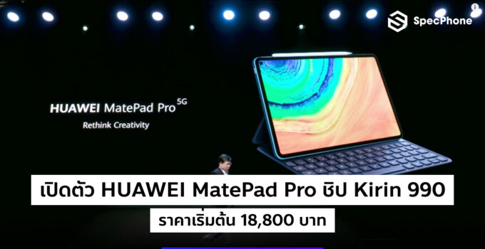HUAWEI MatePad Pro Launched SpecPhone Cover