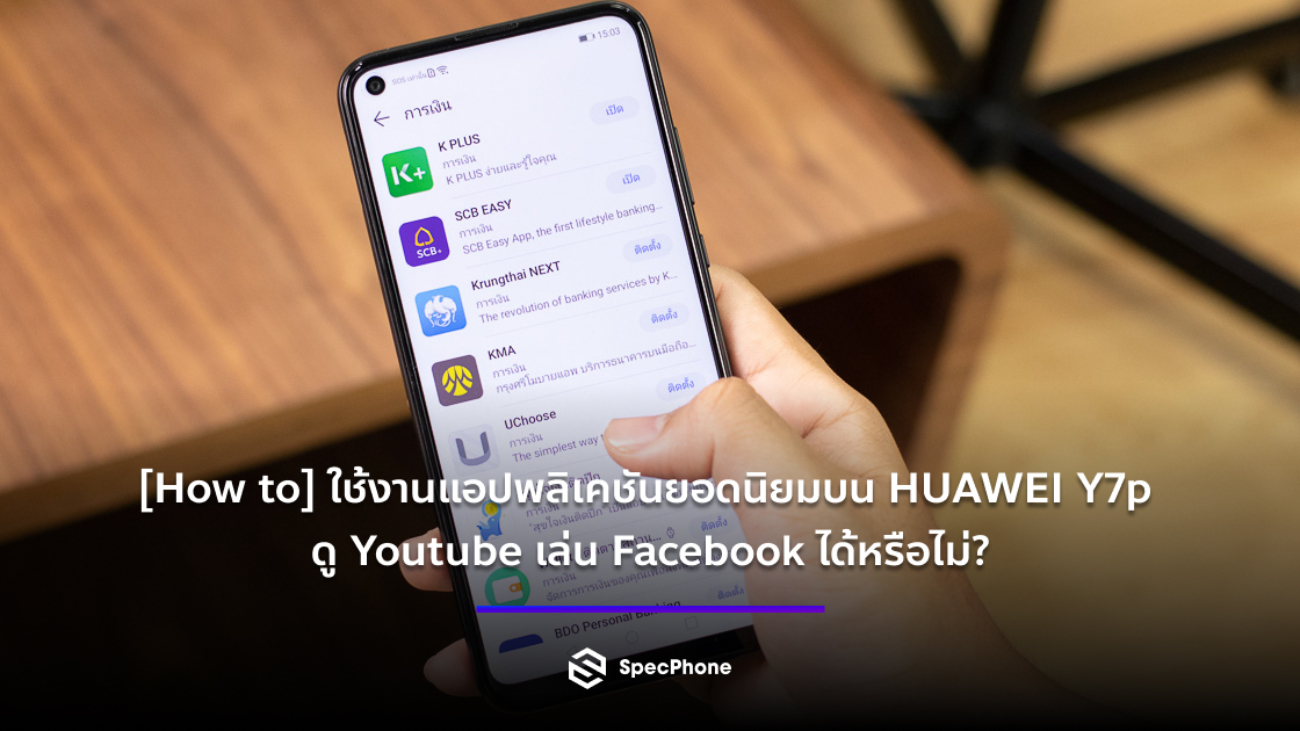 How-to-Install-Apps-on-HUAWEI-Y7p-SpecPhone