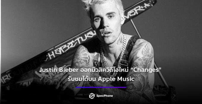 "[PR] Justin Bieber ออกมิวสิควิดีโอใหม่ ""Changes"" รับชมได้บน Apple Music ที่เดียวเท่านั้น"