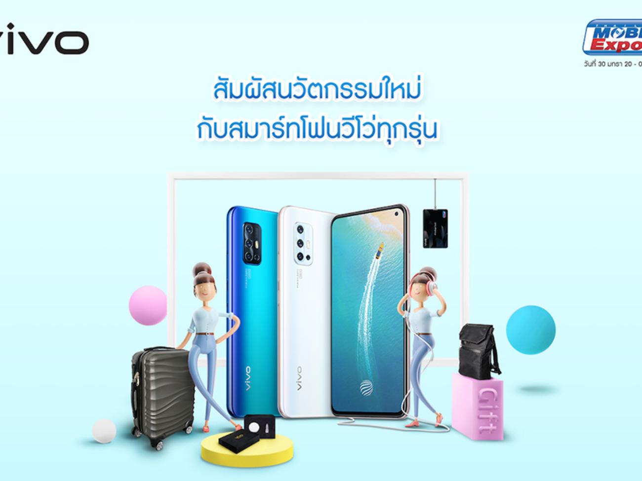 PR-Vivo-Smartphone-TME-2020-SpecPhone-00001