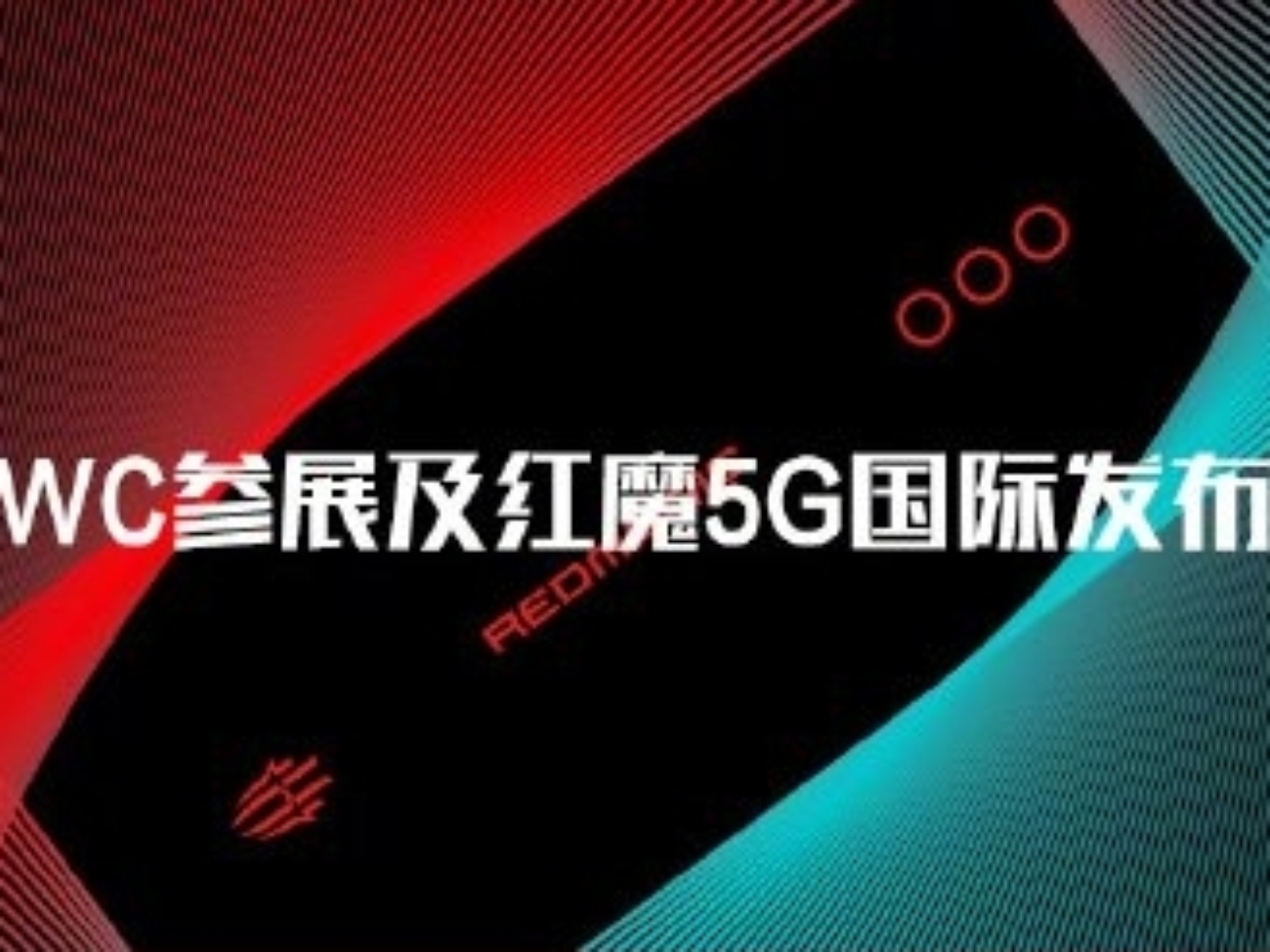 Red-Magic-5G-launch-canceled-0