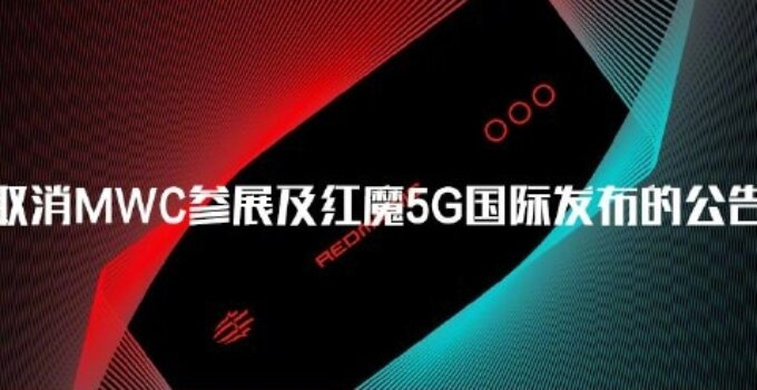 Red Magic 5G launch canceled 0