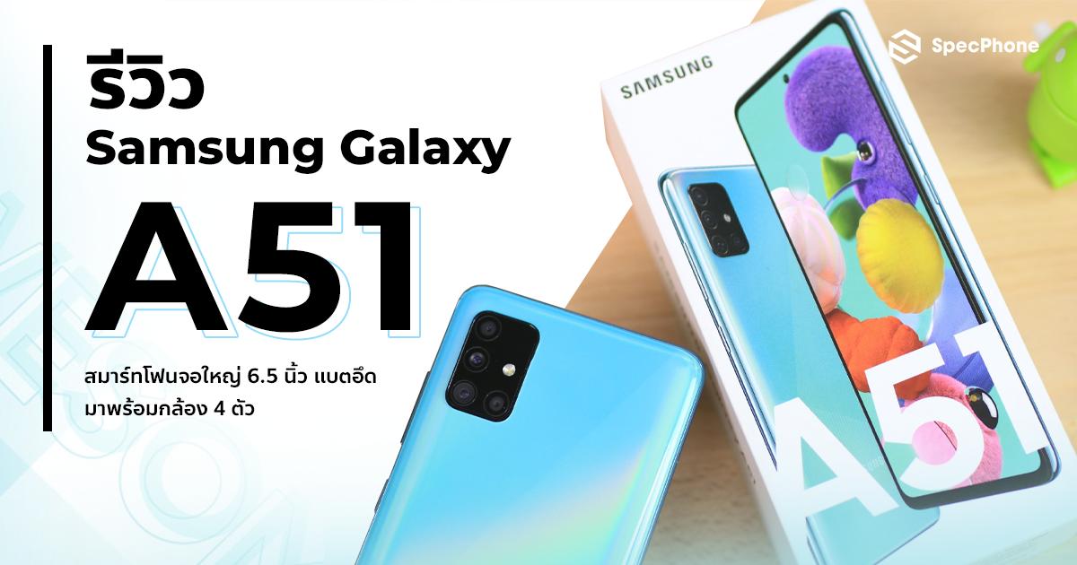 [Review] Samsung Galaxy A51 จอใหญ่ขึ้น เพิ่มกล้อง ในราคาที่ถูกลง