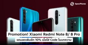 Xiaomi Redmi Note 8 Series Promotion TopValue FEB 2020