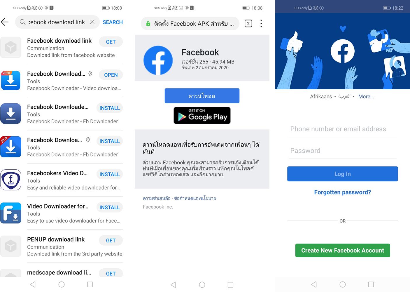 y7p hms app facebook 1