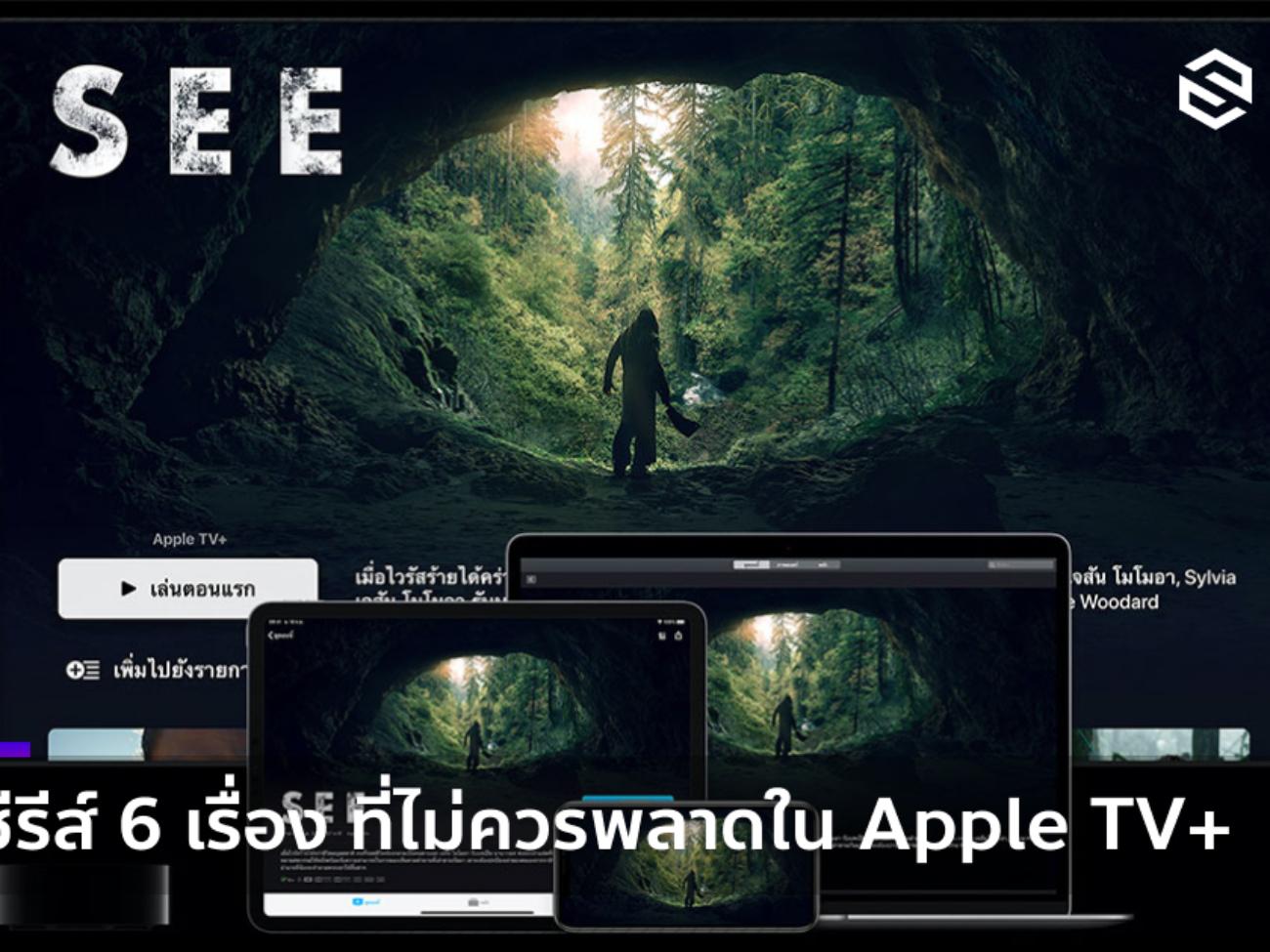 6-Series-Apple-TV-Plus-Cover