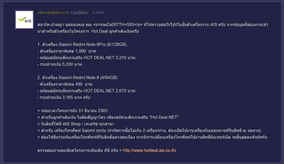 AIS Hot Deal Redmi Note 8 Series 0003