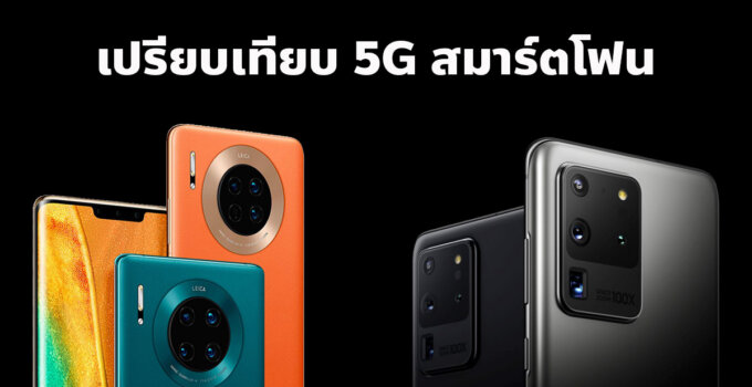 Compare 5G Smartphone Mate30 Pro Galaxy S20 Ultra SpecPhone