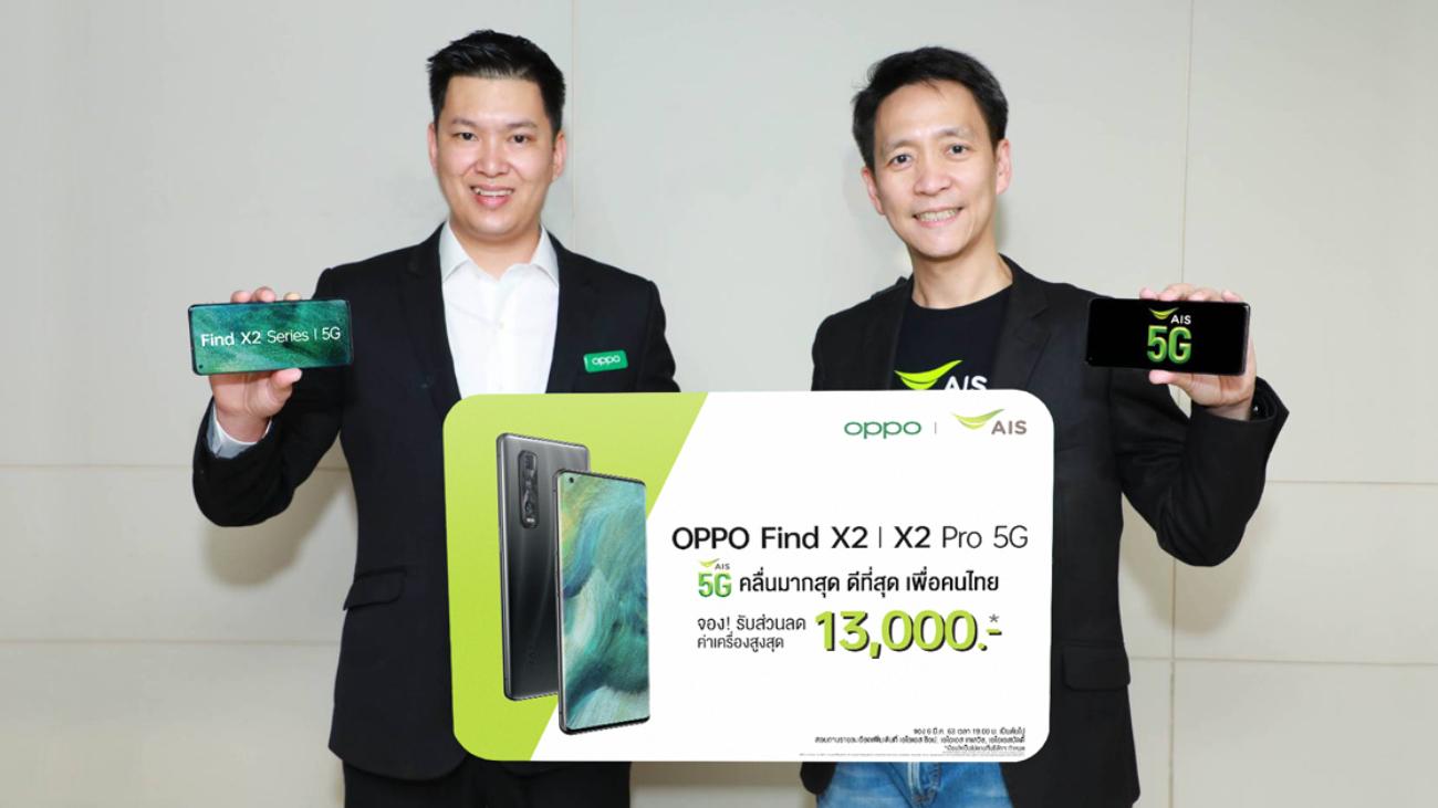 OPPO-Find-X2-AIS-5G-PR-News-00002