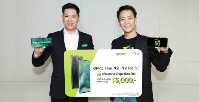 OPPO Find X2 AIS 5G PR News 00002