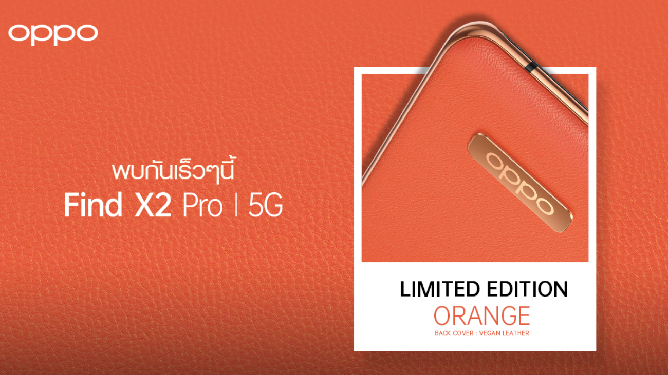 OPPO-Find-X2-Pro-5G-Orange-Cover