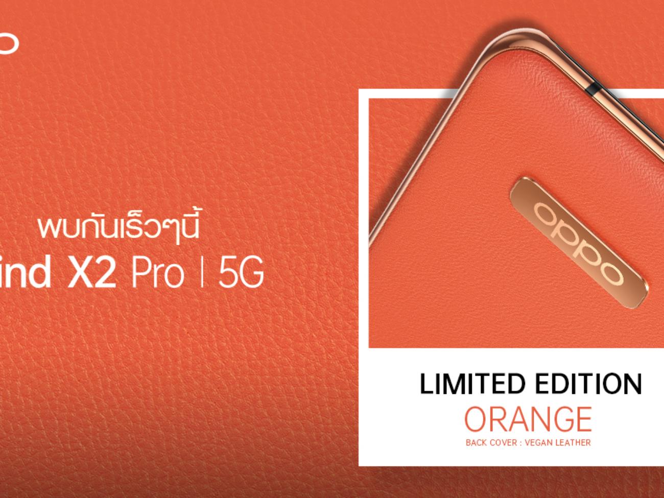 OPPO-Find-X2-Pro-5G-Orange-Cover