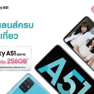 Samsung-Galaxy-A51-RAM-8GB-SpecPhone-Cover