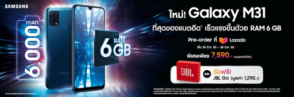 Samsung Galaxy M31 Lazada Pre order