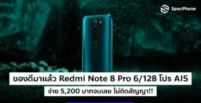 Xiaomi Redmi Note 8 Pro AIS