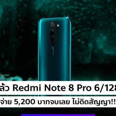 Xiaomi-Redmi-Note-8-Pro-AIS