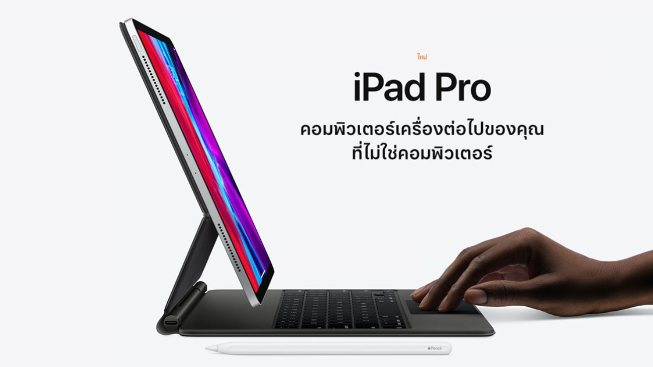 iPad-Pro-2020