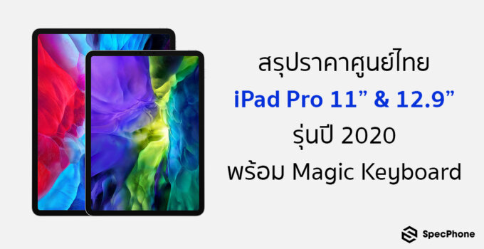สรุปราคา iPad Pro ใหม่ 2020 ทั้งรุ่น 11 และ 12.9″ เริ่มต้นที่ 27,900 บาท พร้อมอุปกรณ์เสริม