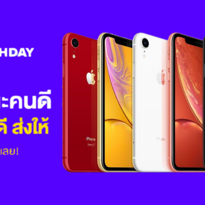 iphone-lazada-birthday