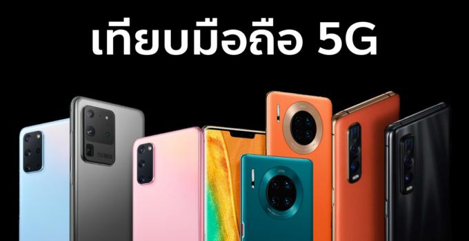 เทียบมือถือ 5G!! S20 Ultra | Find X2 Pro | Mate 30 Pro ตัวไหนน่าซื้อ น่าโดนกว่ากัน