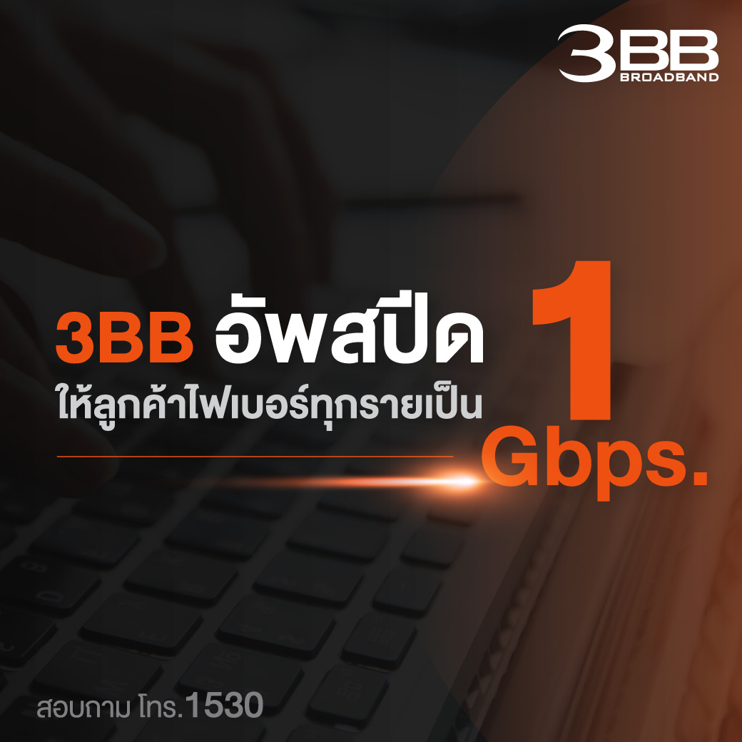 3BB GIGA Promotion Fiber 1Gbps SpecPhone 00003